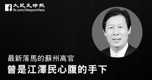 最新落馬的蘇州高官 曾是江澤民心腹的手下