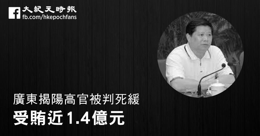 廣東揭陽高官被判死緩 受賄近1.4億元