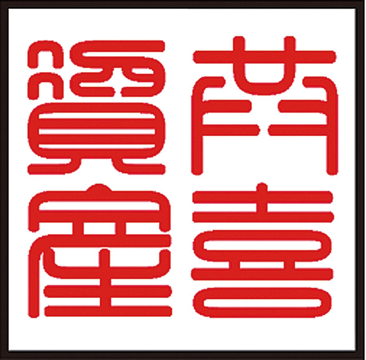 上海共喜資產管理有限公司。(網絡照片)