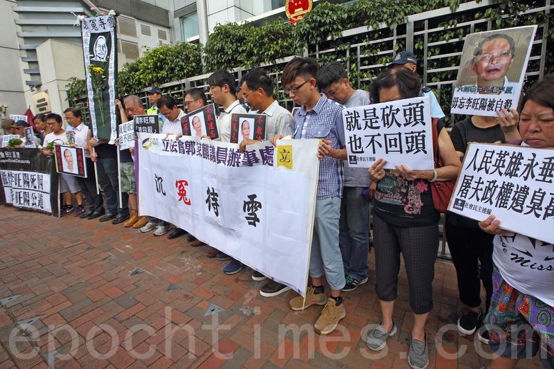 公民黨及社民連下午,由西區警署遊行到中聯辦,抗議李旺陽被自殺。(李逸/大紀元)