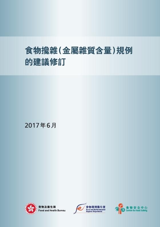 政府建議修訂《食物攙雜(金屬雜質含量)規例》,並展開為期3個月諮詢。(諮詢文件圖片)