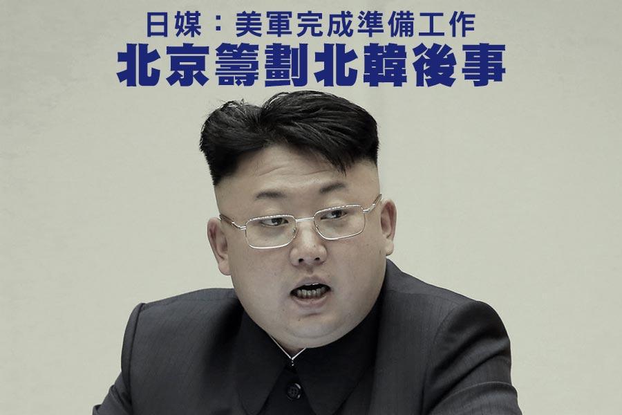 日媒分析稱,美軍目前已完成對平壤攻擊的最後準備工作,北京對平壤的軍事部署也已完畢,很可能出兵北韓、扶植新傀儡政權。(AFP PHOTO/KCNA VIA KNS)