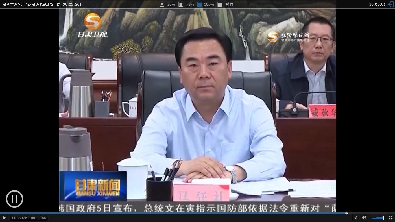 未出現在寧夏黨代會的馬庭禮已調任甘肅。(視像擷圖)
