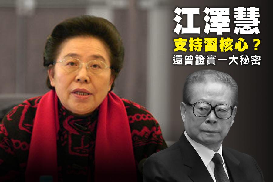 近日,江澤慧現身北京延慶,稱要以習近平為核心。(網絡圖片/大紀元合成)