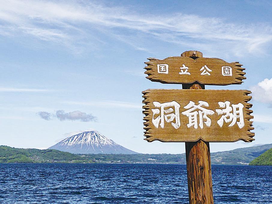 洞爺湖國立公園。(網絡圖片)