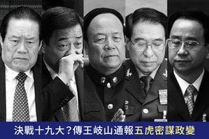 決戰十九大?傳王岐山通報五虎密謀政變