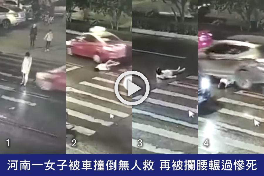 河南駐馬店一名女子過斑馬線時,被第一輛汽車撞倒。然後在一分鐘內,該女子被第二輛汽車攔腰碾過,當場斃命。(視像擷圖)