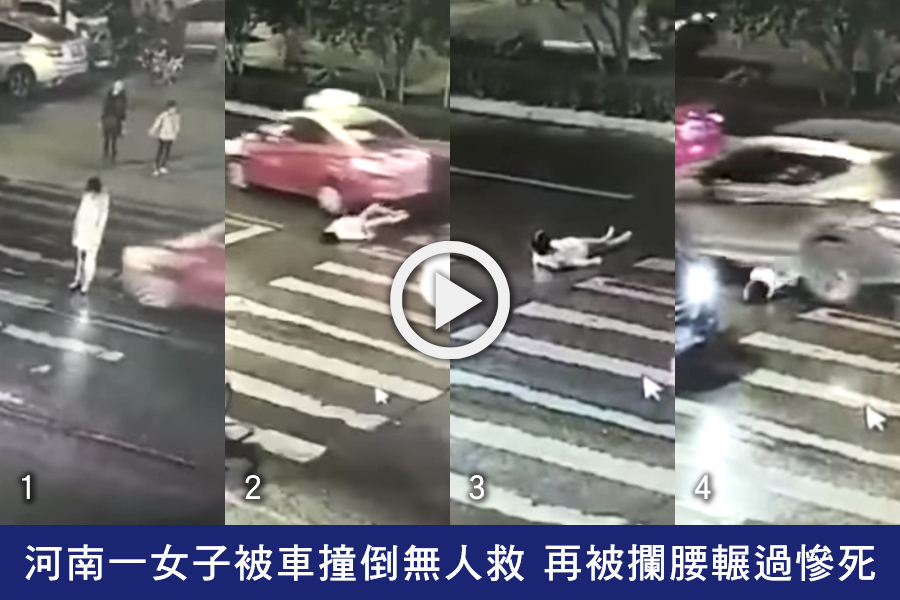 河南一女子被車撞倒無人救 再被攔腰輾過慘死