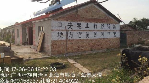 目前僅剩下5戶人家的廣西北海白虎頭村日前突然再被政府派人進駐,並帶來了大量宣傳橫幅,村民擔心當局不日會進行強拆,強調一定會誓死保衛家園。(受訪者提供/自由亞洲電台)