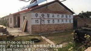 廣西北海白虎頭村或再遭強拆 村民誓死衛家