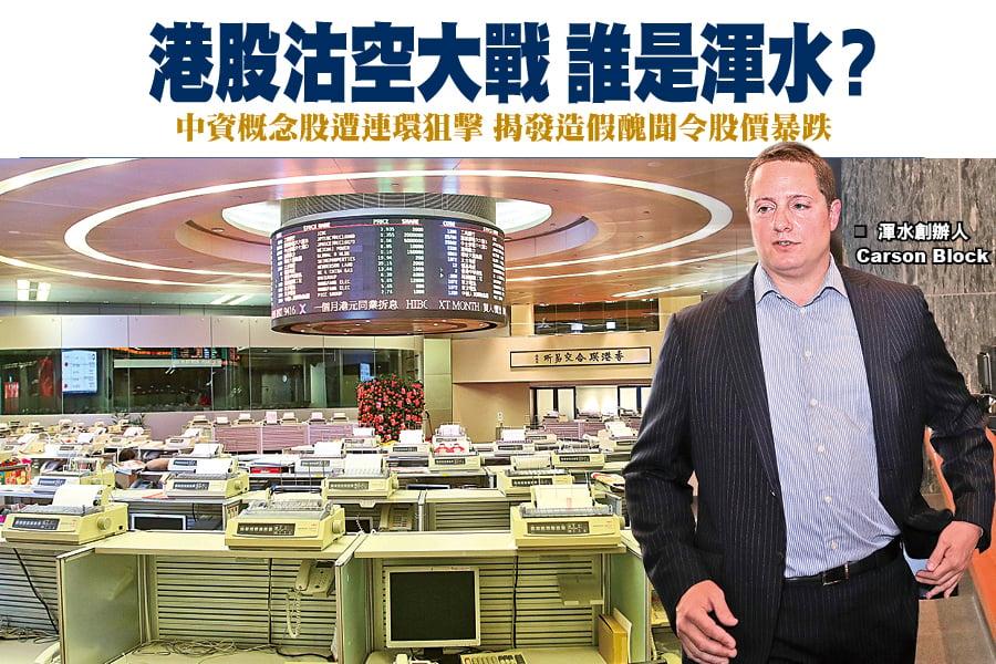 沽空機構渾水周二預告公佈沽空港股名單,觸發50多隻股份急挫;星期三點名狙擊敏華控股,觸發該股重挫兼停牌。渾水創辦人Carson Block,連日成為香港股壇風雲人物。(大紀元資料圖片)