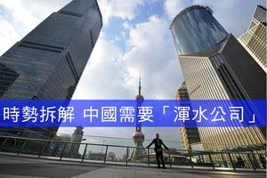 【時勢拆解】中國需要「渾水公司」