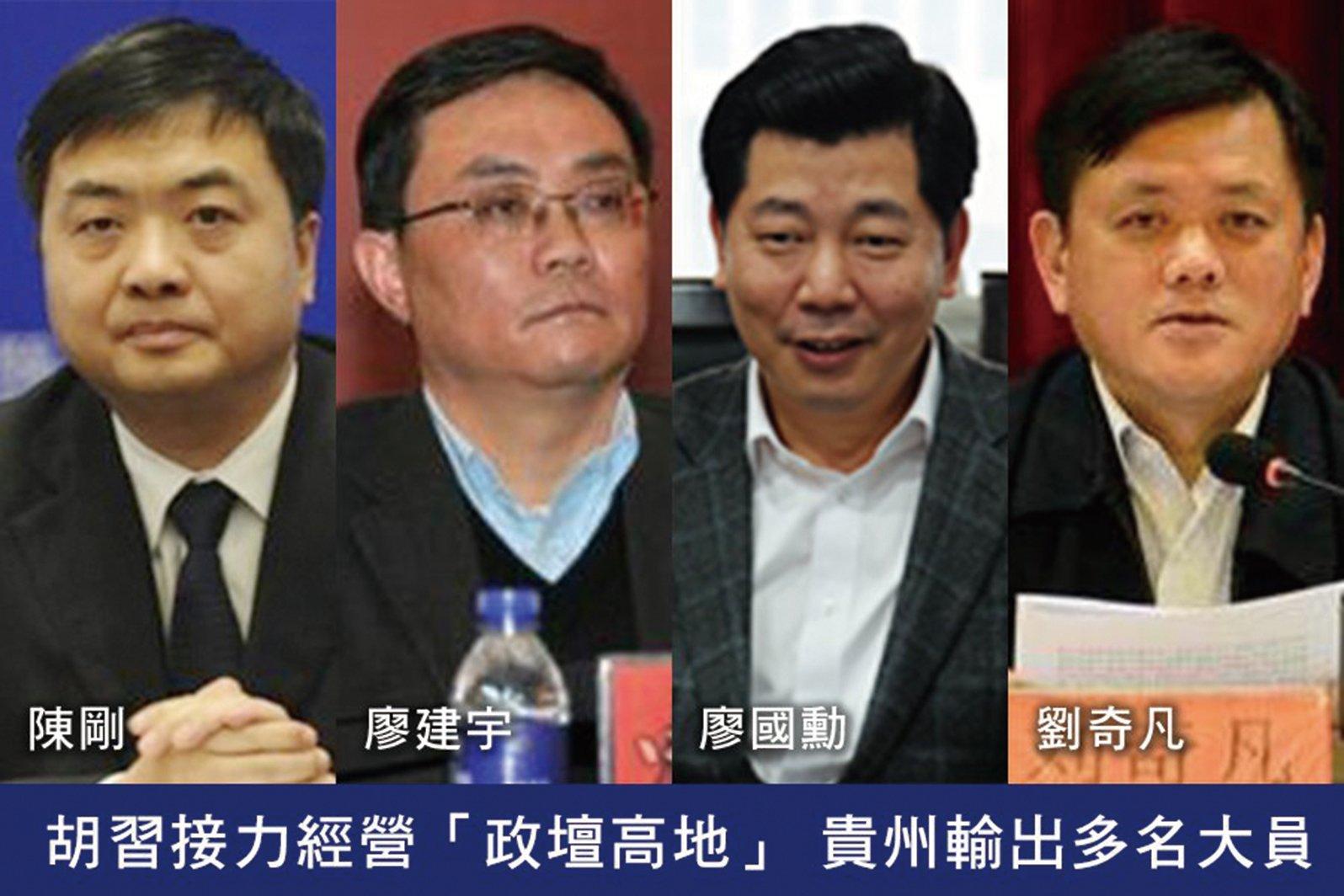 貴州,被外界視為大陸「政壇新高地」,接連有多名在該省任過職的官員近期獲得重用。(網絡圖片/大紀元合成)