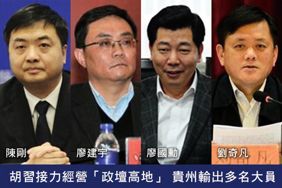 貴州「秘書幫」上位  任遼寧上海內蒙古紀委書記
