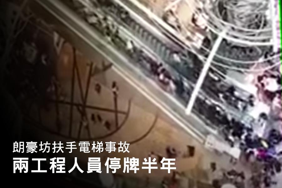 旺角朗豪坊今年三月發生扶手電梯溜後意外,造成18人受傷。機電工程署今日發佈調查報告,並決定暫時吊銷兩名自動梯工程師註冊資格半年。(視像擷圖)