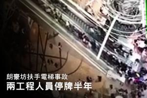 朗豪坊電梯事故兩工程人員停牌半年