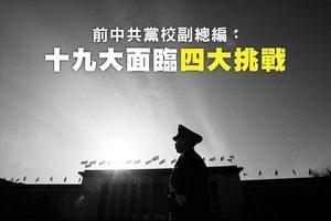 前中共黨校副總編:十九大面臨四大挑戰