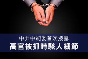 中共中紀委首次披露高官被抓時駭人細節