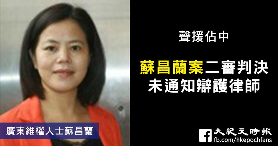 聲援佔中 蘇昌蘭案二審判決未通知辯護律師