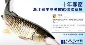 十年寒窗 浙江考生高考敗給這條草魚