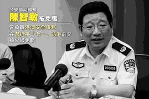 「6.10」前夕 公安部副部長陳智敏被免職