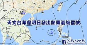 天文台考慮明日發出熱帶氣旋信號