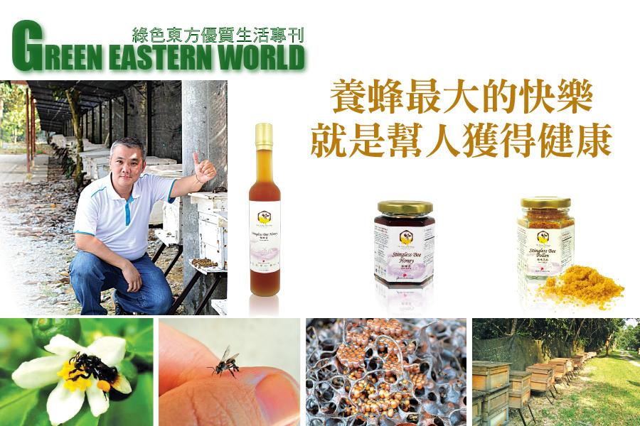 蕭際賢相信生命幸福的核心就是擁有健康,The Honey Heritage的銀蜂蜜系列產品,能帶給生命真正的幸福- 擁有健康的身體