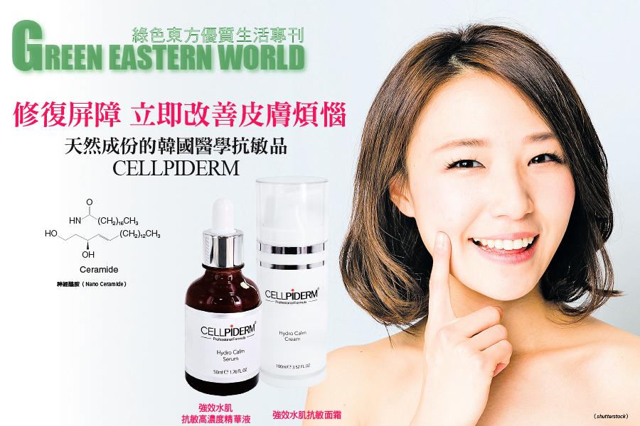 天然成份的韓國醫學抗敏品 CELLPIDERM