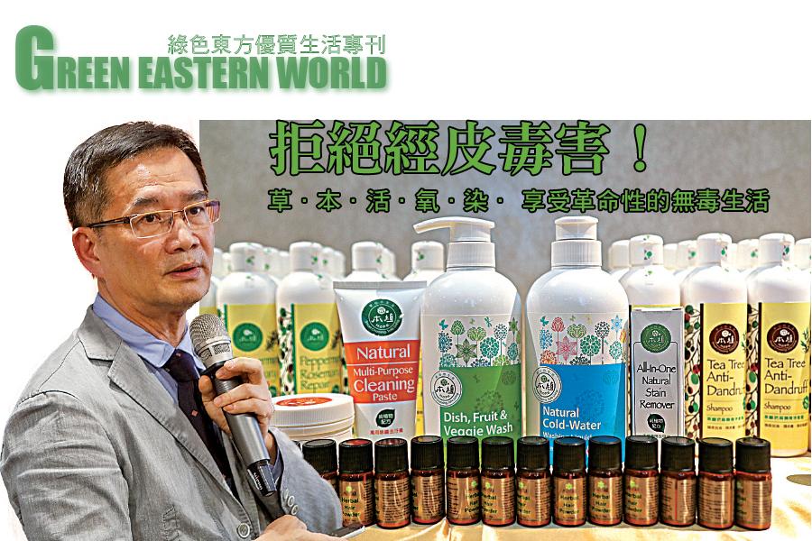 李鴻彬相信善的出發點,能造成善的循環,提供消費者無毒的生活用品免於化學清潔品傷害,就是一份善的使命。