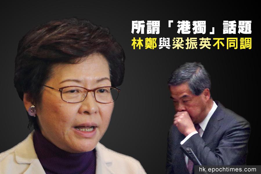 香港特首梁振英近年多次高調抨擊港獨,候任特首林鄭月娥日前表示,對港獨是否已成為思潮有保留,她認為只是小撮人的言論。(大紀元合成圖)