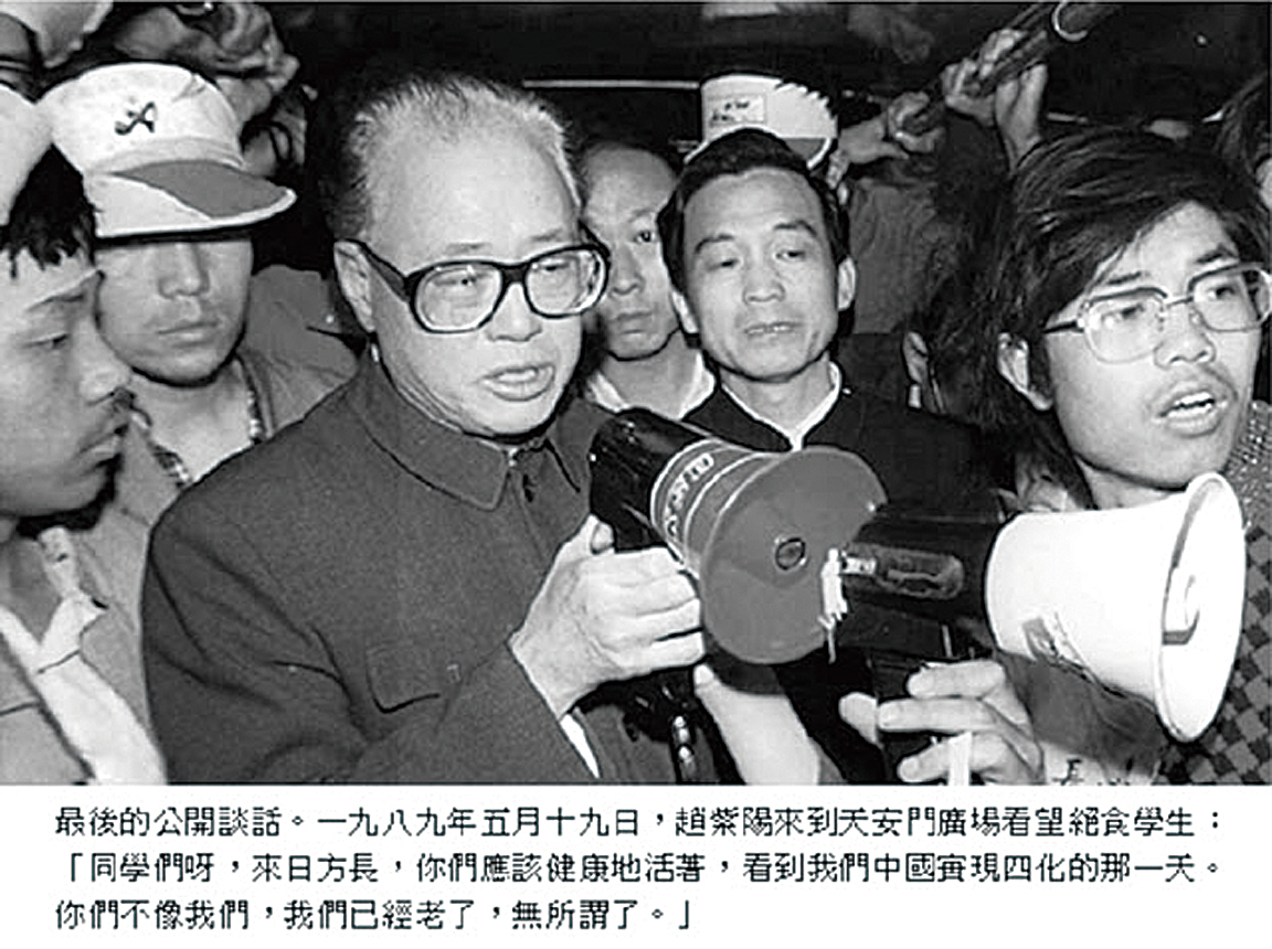 1989年5月19日趙紫陽來到天安門廣場看望絕食學生。(網絡圖片)