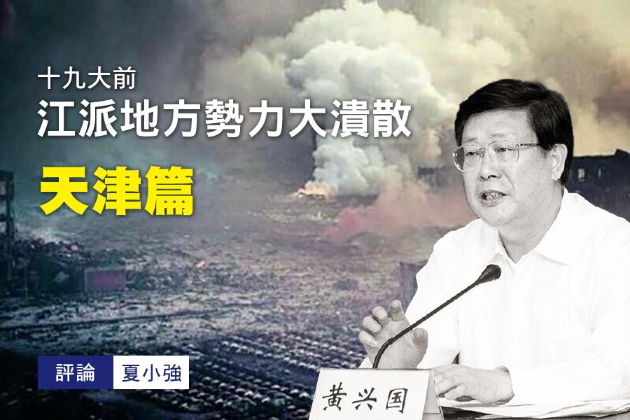 2016年9月10日,天津市委代理書記、市長黃興國涉嫌嚴重違紀被調查。(大紀元合成圖)