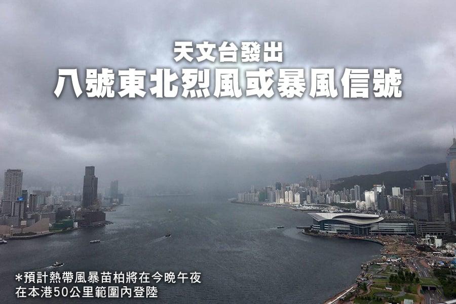 在下午5時,熱帶風暴苗柏集結在香港天文台之東南偏南約90公里,即在北緯21.6度,東經114.5度附近,預料向西北偏北移動,時速約20公里,移向珠江口一帶。(大紀元)