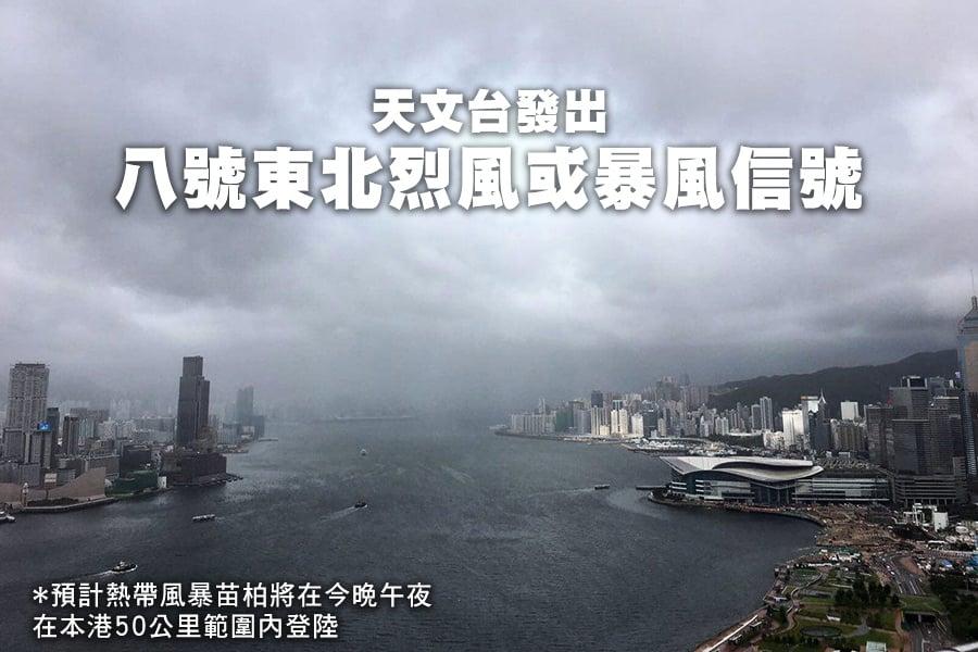 天文台發出八號東北烈風或暴風信號