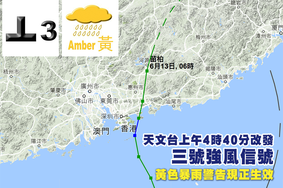 在上午6時,熱帶風暴苗柏集結在香港之東北偏北約150公里,即在北緯23.6度,東經114.7度附近,預料向北或東北偏北移動,時速約18公里,移入廣東內陸,並逐漸減弱。(香港天文台)