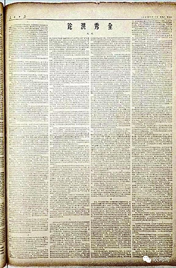 1963年2月12日《人民日報》用一整版刊載沈元《論洪秀全》一文,史學造詣再次博得滿堂喝彩。(網絡圖片)