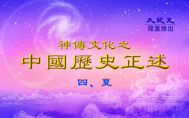 【中國歷史正述】夏之一:引言—巍巍大夏