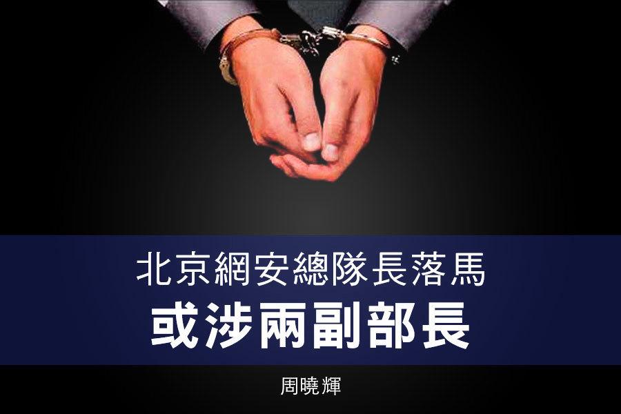 周曉輝:北京網安總隊長落馬 或涉兩副部長