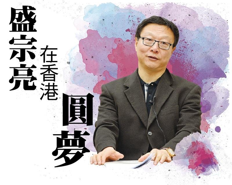 「創意間的親暱」藝術總監,科技大學訪問教授盛宗亮。(圖/宋碧龍)