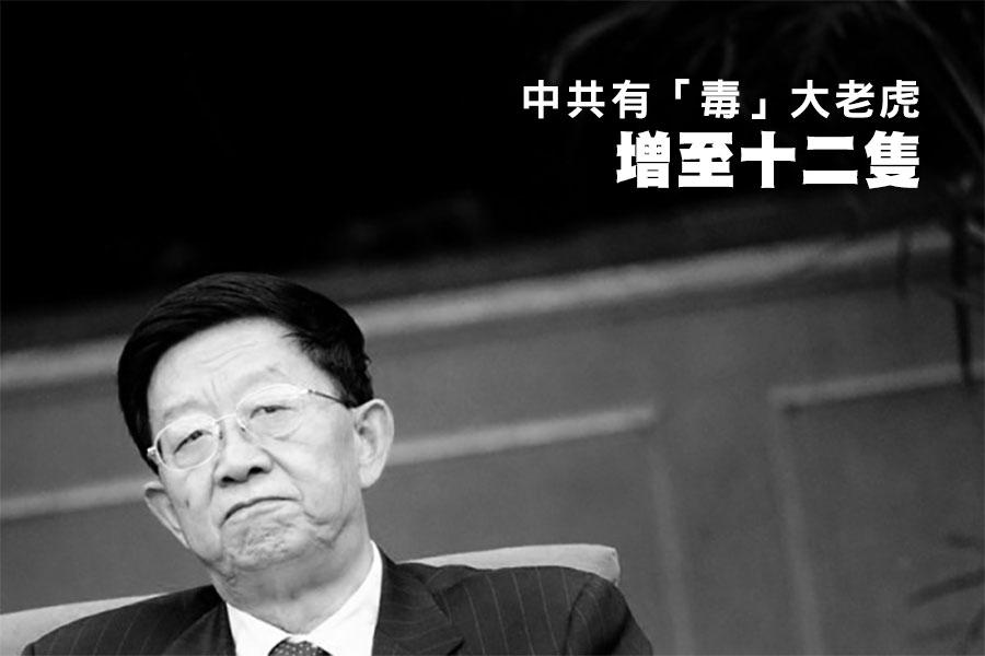 雲南原省委書記白恩培近日首次被官方稱為有「毒」。(網絡圖片)