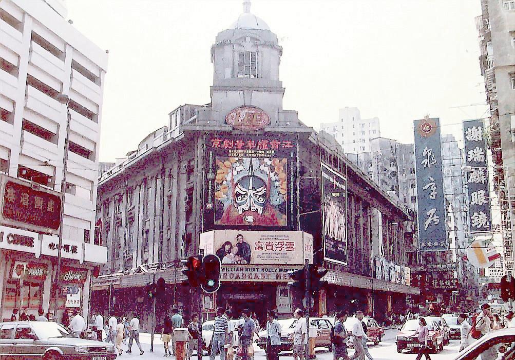 利舞臺廣場的前身是表演粵劇、歌劇、演唱會及放映電影等綜合的娛樂表演場地利舞臺戲院,於1991年拆卸。(網絡圖片)