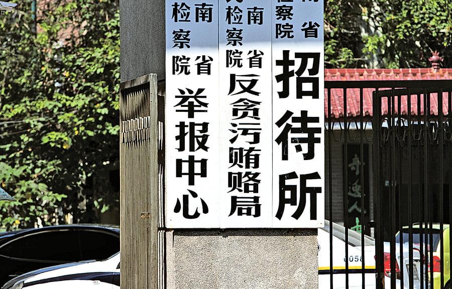 分析四川試行「反腐赦免」
