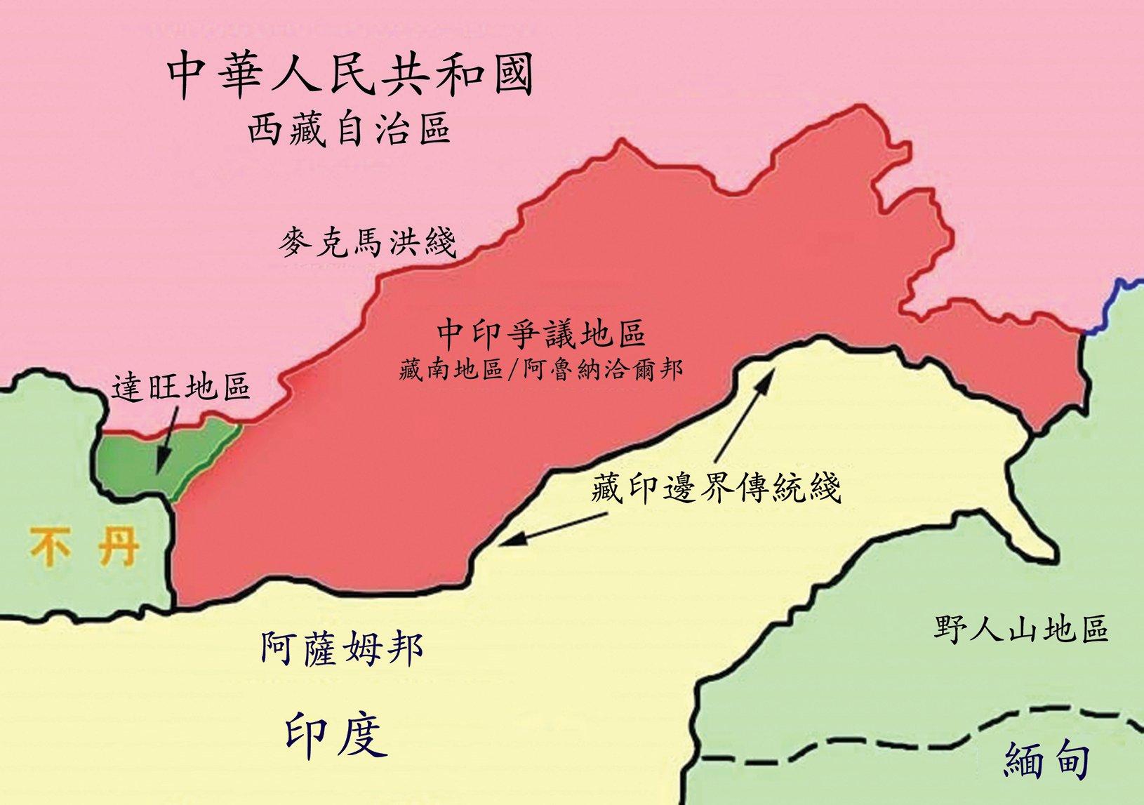 中華民國一直拒絕承認將傳統上西藏擁有的約9萬平方公里領土劃進印度的「麥克馬洪綫」,但中共建政後,諱談「麥克馬洪綫」,縱容印度對西藏地區的侵略擴張,終成邊境危機。(維基百科)
