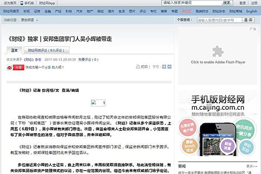《財經》6月13日消息,安邦集團董事長兼總經理吳小暉被抓的傳聞似乎坐實。但相關報導迅速被刪除。吳小暉已多次被傳受調查,但又很快現身。(網絡截圖)