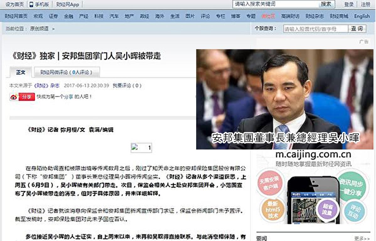 陸媒接連爆料,安邦集團董事長兼總經理吳小暉被帶走。(網絡圖片)