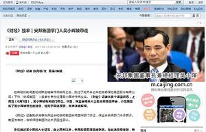 安邦發聲明 吳小暉恐被抓 保監會進駐調查