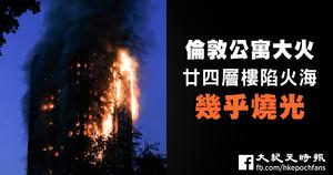 倫敦公寓大火 廿四層樓陷火海幾乎燒光