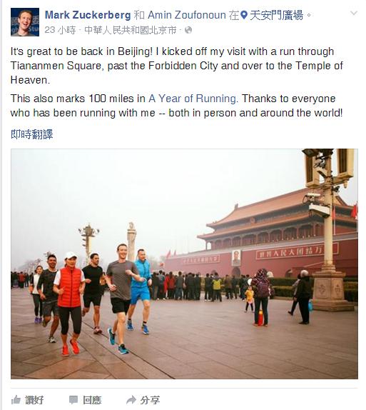 北京的大陰霾天,臉書創始人朱克伯格在天安門晨跑的消息,在網上引起轟動。(Mark Zuckerberg@Facebook)