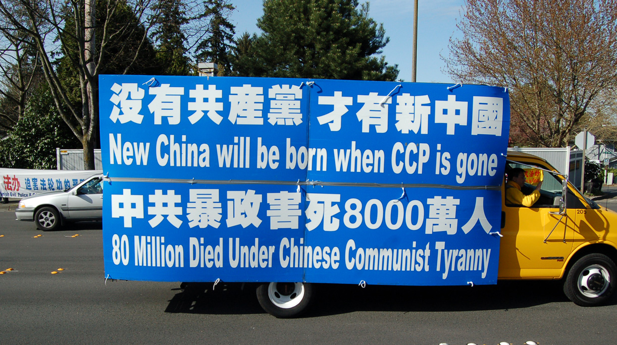 在海外經常會發現寫著「中共暴政害死8000萬人」等字樣的大型廣告車穿梭在大街小巷。(李旭生/大紀元)