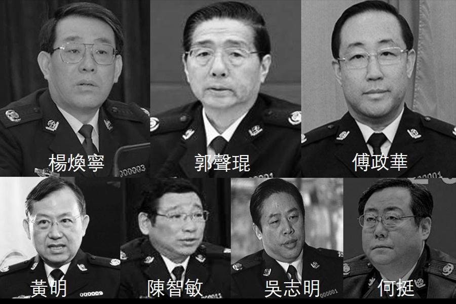 習對公安部「動手術」 多名部級官員高危